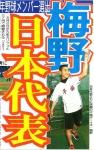 梅野選手JAPAN!!